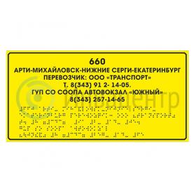 Комплексная тактильная табличка азбукой Брайля на транспорте