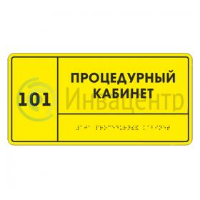 Комплексная тактильная табличка с шрифтом Брайля ПВХ