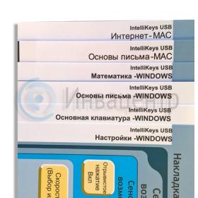 Список накладок для IntelliKeys USB