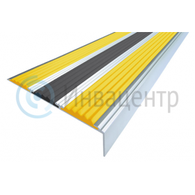 Алюминиевый угол-порог с тремя вставками. Цвет вставок - желтый, черный, желтый