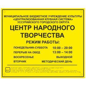 Тактильная вывеска ПВХ 500x600 желтая с дублированием шрифтом Брайля