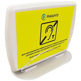 Портативная индукционная система для слабослышащих ИЦР-6