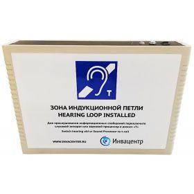 Индукционная система для  слабослышащих ИЦР-5