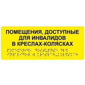 Тактильная табличка с дублированием шрифтом Брайля ПВХ 80x200 мм