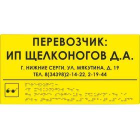 Тактильная табличка для транспорта ПВХ 150x300 мм с дублированием шрифтом Брайля