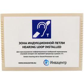 Индукционная петля для  слабослышащих