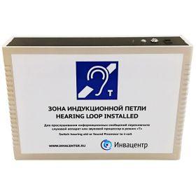 Индукционная петля для  инвалидов по слуху