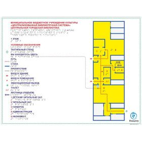 Тактильная мнемосхема для библиотеки 610x470 мм