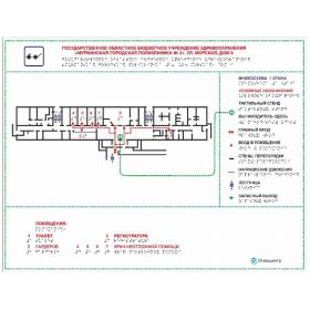 Тактильная мнемосхема для поликлиники 610x470 мм