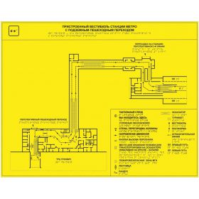 Тактильная мнемосхема для метро 610x470 мм