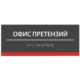 Тактильная табличка с дублированием шрифтом Брайля ПВХ 100x250 мм