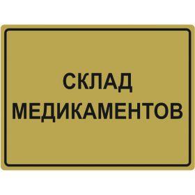 Тактильная табличка ПВХ 150x200 мм