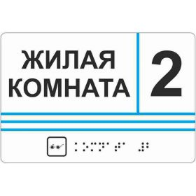 Тактильная табличка с шрифтом Брайля 100x150 мм
