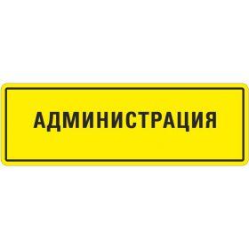 Тактильная табличка ПВХ 100x300 мм без Брайля