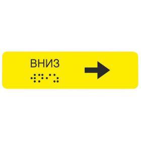 Тактильная табличка Направление движения ПВХ 30x110 мм с дублированием шрифтом Брайля