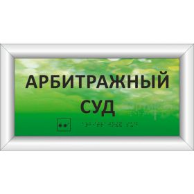 Тактильная табличка 100x300 мм с подсветкой на основе оргстекла