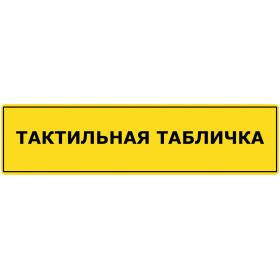 Тактильная табличка 50x270 мм монохром ПВХ 3 мм