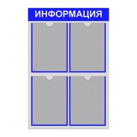 Информационный стенд 4 кармана A4 вертикальный