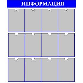 Информационный стенд 12 карманов A4