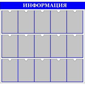 Информационный стенд 15 карманов A4