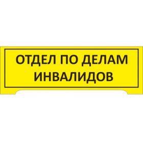 Настольная тактильная табличка 200x300 мм с плосковыпуклыми буквами