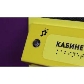 Тактильная пиктограмма со встроенным речевым информатором 305x220x40 мм