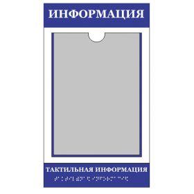 Тактильный информационный стенд 1 карман A4