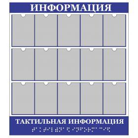 Тактильный информационный стенд 15 карманов A4