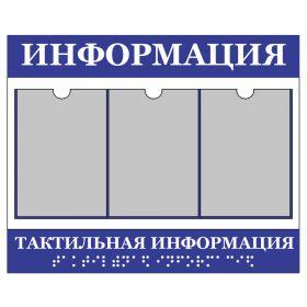 Тактильный информационный стенд 3 кармана A4