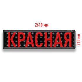 Бегущая строка Светодиодное табло красного свечения 2610x210 мм