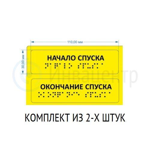 Тактильные наклейки для маркировки поручней 30х110. Начало спуска/окончание спуска (к-т). Желтые