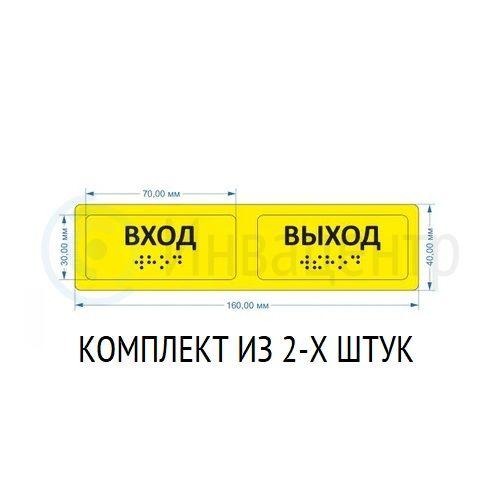 Тактильные наклейки для маркировки поручней 40х160мм (модуль 30х70мм). Вход/Выход (к-т). Желтые