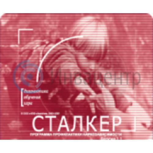 Сталкер - программно-профилактический комплекс