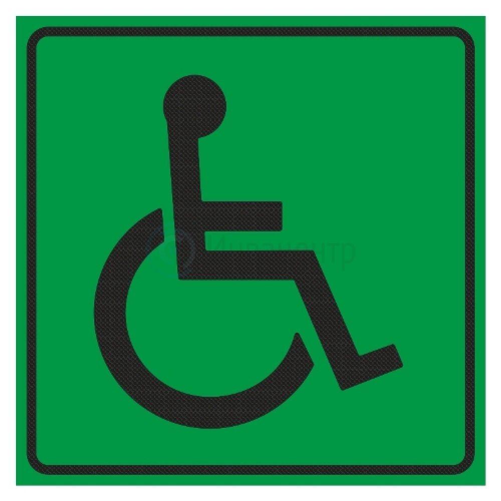 Тактильная пиктограмма G01 Все категории инвалидов 150x150 мм