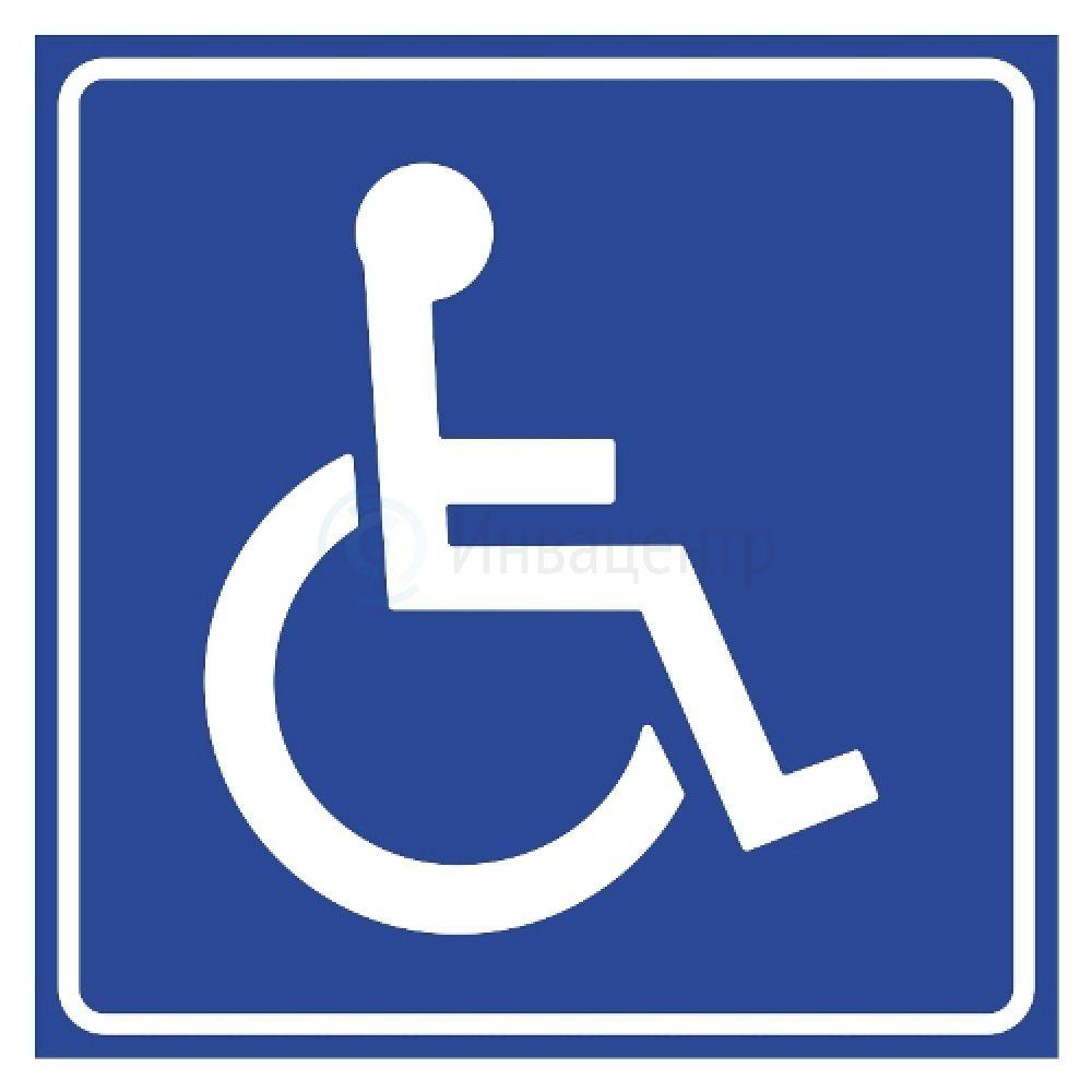 Тактильная пиктограмма G02 Доступность для инвалидов в креслах-колясках 100x100 мм