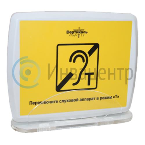 Индукционная система портативная VERT-1а 10201-2WH