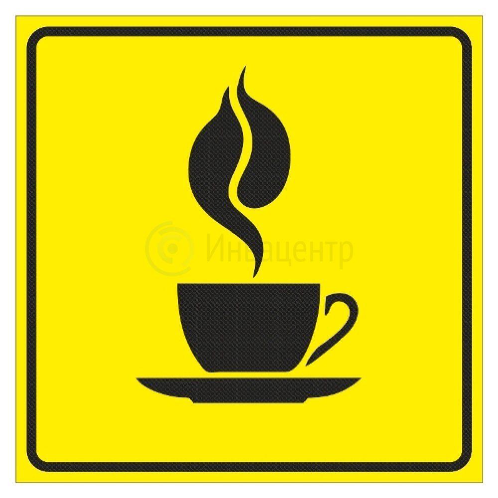 Тактильная пиктограмма Кафе 150x150 мм