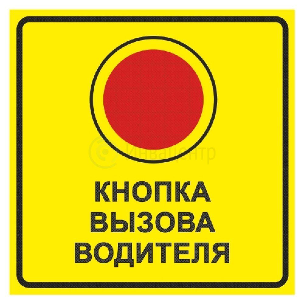 Тактильная пиктограмма Кнопка вызова водителя 100x100 мм