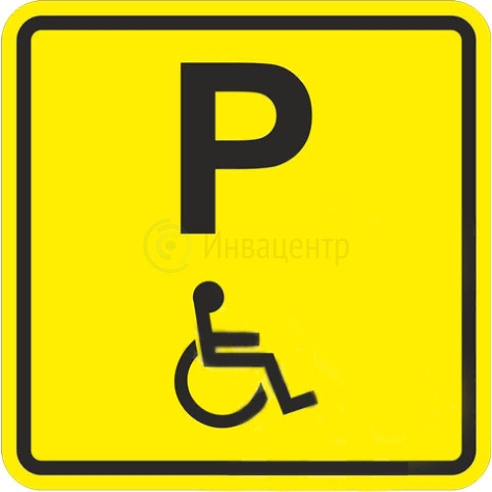 Тактильная пиктограмма Парковка для инвалидов 100x100 мм
