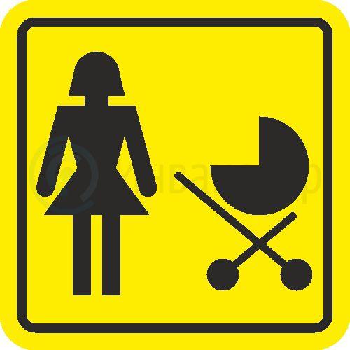 Тактильная пиктограмма СП16 Для матерей с детскими колясками 100x100 мм