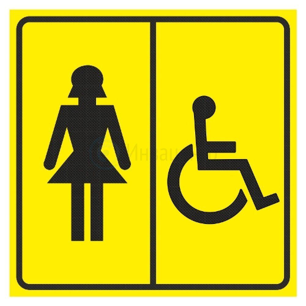 Тактильная пиктограмма СП6 Женский туалет для инвалидов 200x200 мм