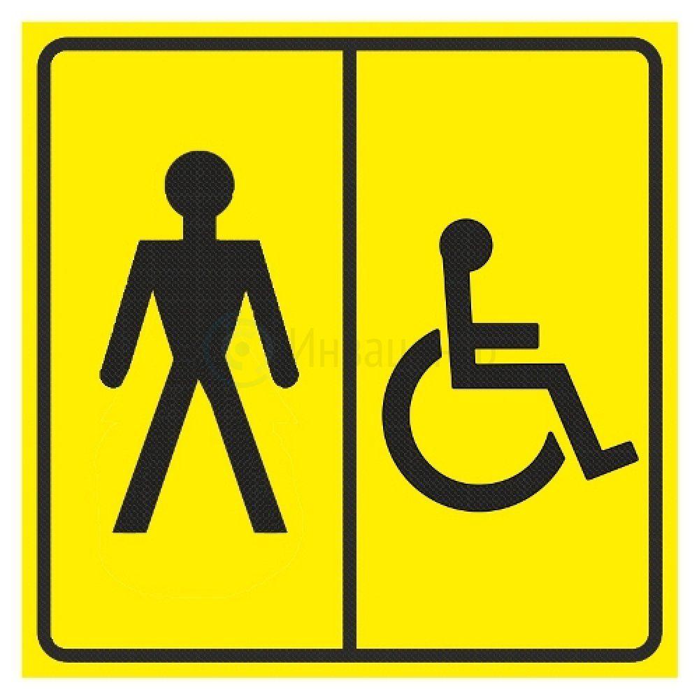 Тактильная пиктограмма СП5 Мужской туалет для инвалидов 150x150 мм