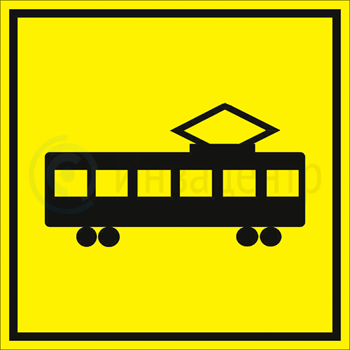 Тактильная пиктограмма Трамвай 200x200 мм