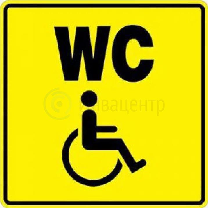 Тактильная пиктограмма СП18 Туалет для инвалидов 150x150 мм