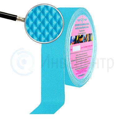 Структурированная лента AntiSlip 25мм/18м голубая
