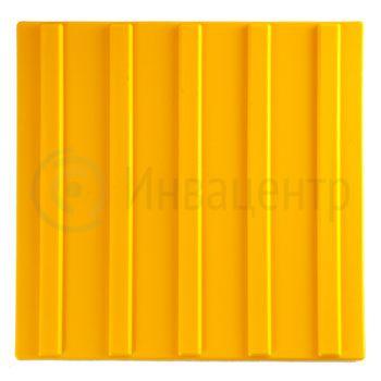 Тактильная плитка полиуретан 300х300 мм полоса желтая