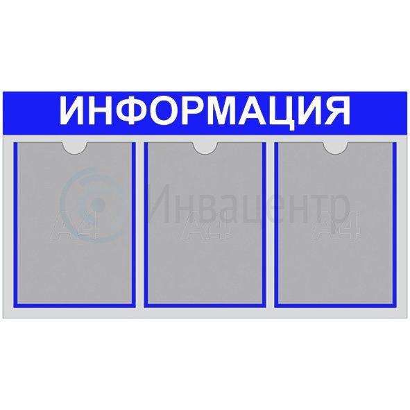 Информационный стенд 3 кармана A4