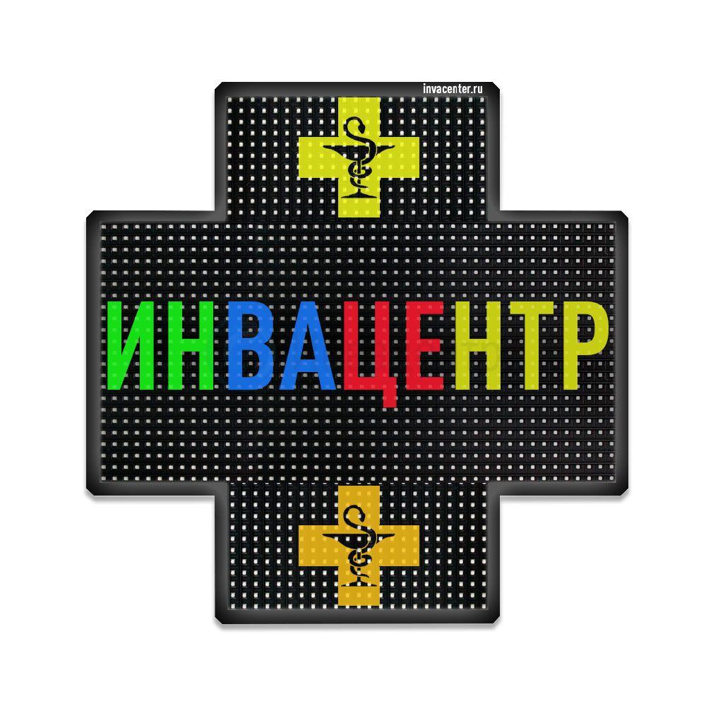 Светодиодный аптечный крест P8 768x768 односторонний полноцветный