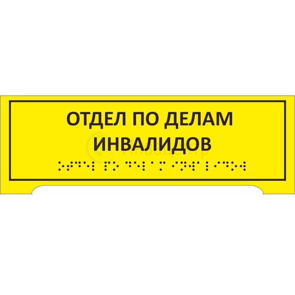 Настольная тактильная табличка 200x300 мм с шрифтом Брайля