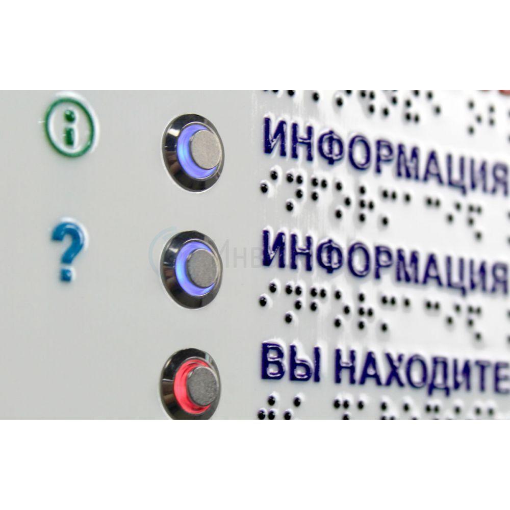 Мнемосхема тактильно-звуковая с текстовым табло. 51119-1